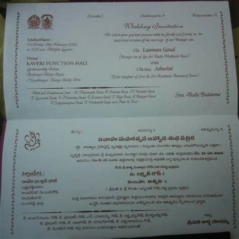 wedding card matter in wedding and jewellery personal wedding card matter in telugu