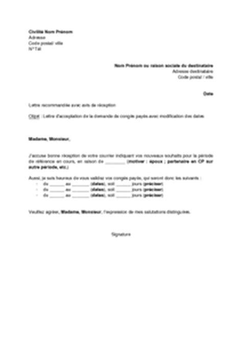 Demande De Congé Annuel Lettre Fiche Demande De Cong 195 169 Html