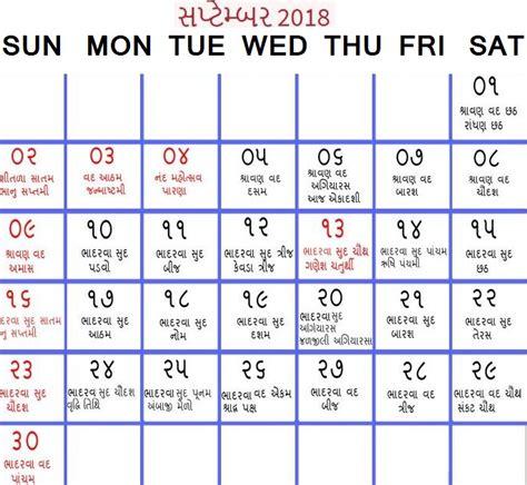 Kenya Calend 2018 Gujarati Calendar 2018