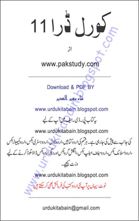 corel draw pdf book in urdu asad abbas malik اسد عباس ملک urdu kitabain