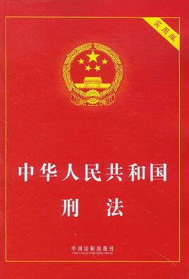 Can I Travel To Republic With A Criminal Record China S Revised Criminal Takes Effect