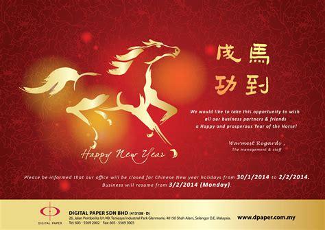 happy prosperous lunar new year digital paper sdn bhd