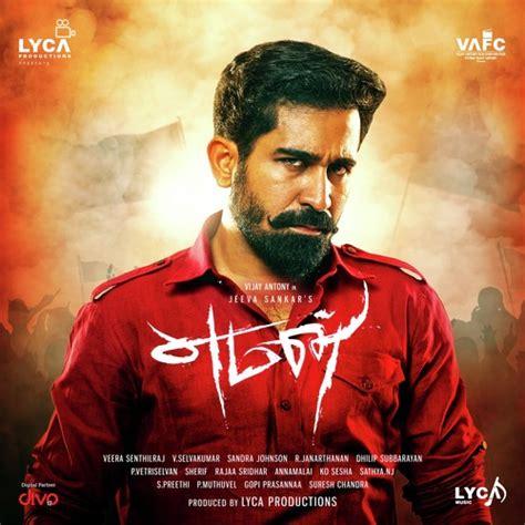 film online yaman yaman yeman tamil mp3 songs free download vstarmusiq