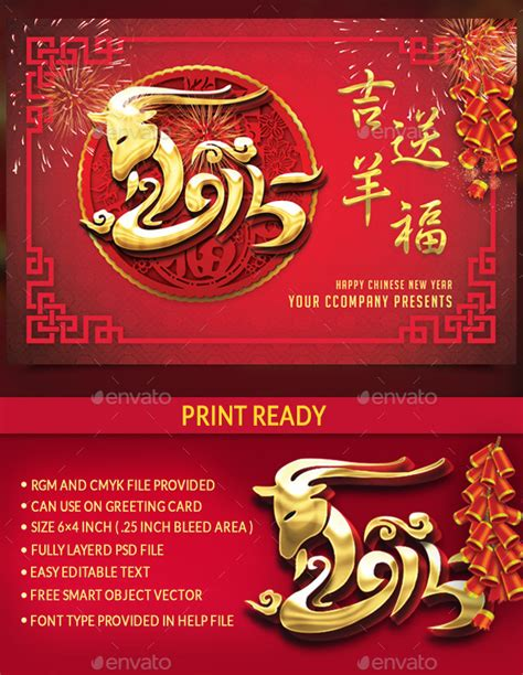 japanese new year card template 2015 firecracker new year 2015 cards invites print