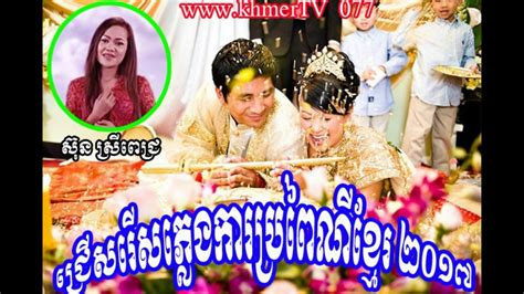 Wedding Song Traditional by Khmer Wedding Song Khmer Traditional Wedding Song Sun