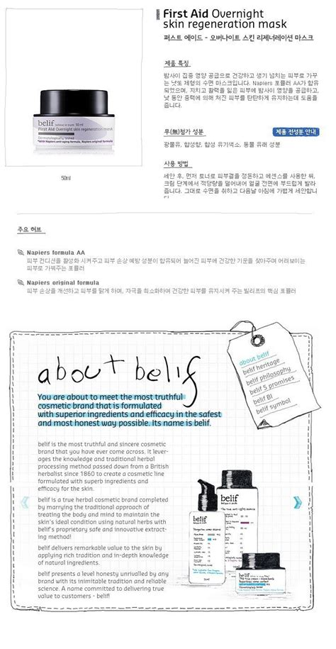 Belif Classic Ultimate 50ml belif aid overnight skin regeneration mask korean