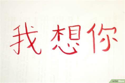 Imagenes Te Extraño En Chino | c 243 mo decir te extra 241 o en chino 4 pasos wikihow