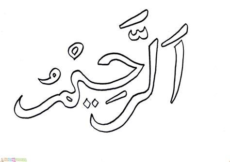 lukisan kaligrafi sederhana asmaul husna wallpaper hd