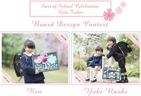 design contest india 2015 入園 入学キッズ時計2015 board design contest