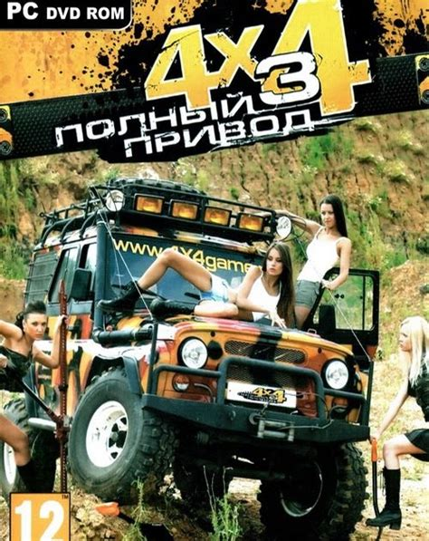 download free full version pc game off road drive 2011 download free off road drive game full version