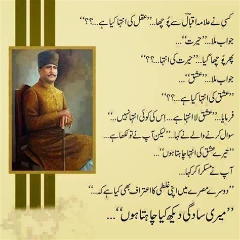 biography of hazrat muhammad in hindi muhammad biography in hindi pdf 6 best allama iqbal quotes