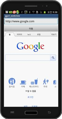android layout webview 아리까리 김까리 안드로이드 android webview 웹뷰