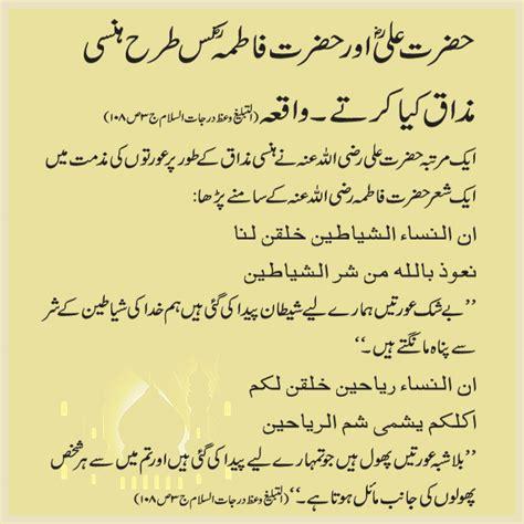 hazrat fatima biography in english hadees of hazrat fatima in urdu check out hadees of