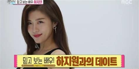 so ji sub ha ji won ha ji won describes her friendship with past official