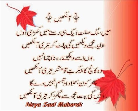 pakistani new year saying happy new year 2018 sms in urdu shayari cards