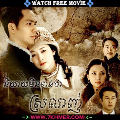 youtube film endless love korean episode 1 niyay min ton tha sroalanh 37ep end khmotion com