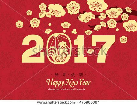 new year blossom meaning 2017 business new year greeting stock vector