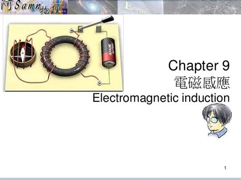 electric induction vs magnetic induction 9 1 electromagnetic induction