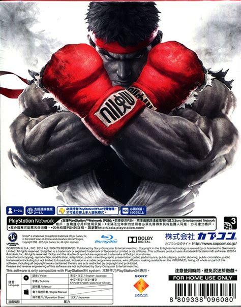 Bd Ps4 Fighter5 Spesial Shoryuken Edition fighter v special shoryuken edition ps4 boomerangshop thailand
