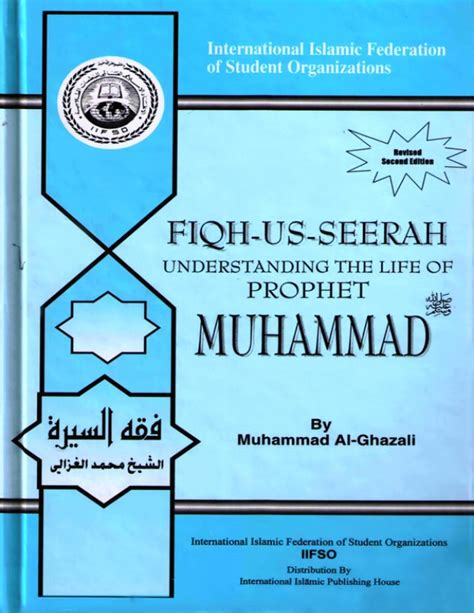 biography of hazrat muhammad in hindi pdf fiqh us seerah understanding the life of the prophet