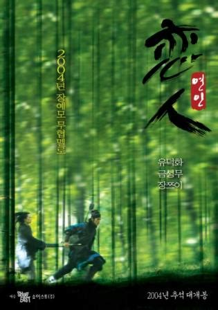la foresta dei pugnali volanti quot la foresta dei pugnali volanti quot e quot quot il wuxiapian