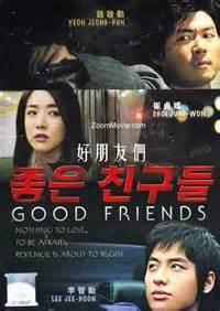 film korea friend good friends dvd korean movie 2013 cast by yeon jeong