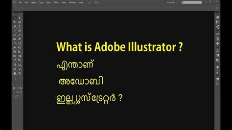 illustrator tutorial malayalam what is adobe illustrator cc malayalam illustrator