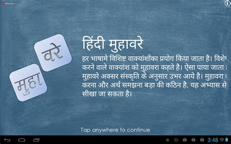 favorite meaning in hindi hindi muhavare ह न द म ह वर android apps on google play