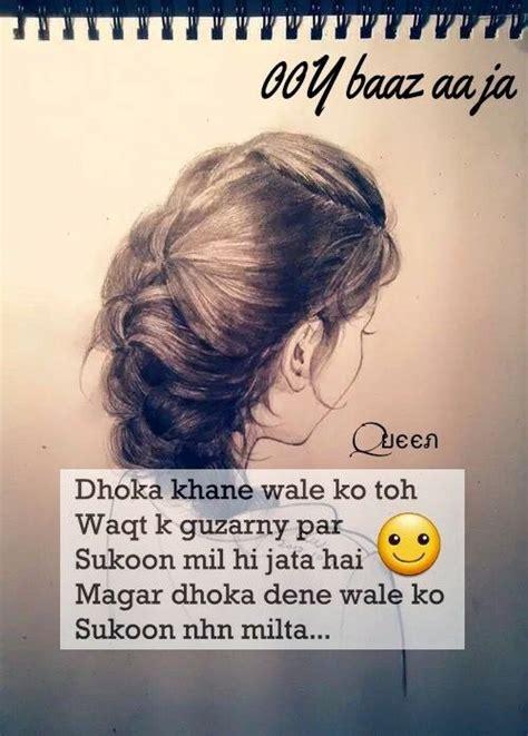 facebook attitude shayari shayari shayari poetry pinterest quotes