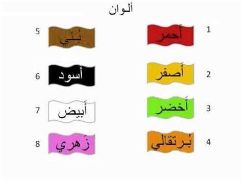 colors in arabic arabic colors and food vocabulary