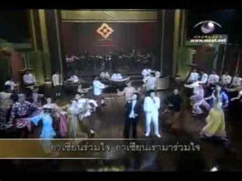asean anthem let us move ahead asean summit in 2009 funnycat tv