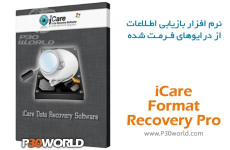 icare format recovery adalah دانلود icare format recovery pro 6 0 نرم افزار بازیابی