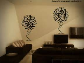 islamic home decor finishing touch interiors islamic wall stickers calligraphy wall art decal stickers