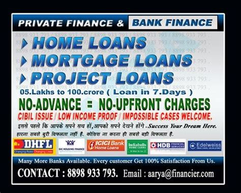 private housing loan home loan mortgage loan banks private finance in mira bhayandar classifieds