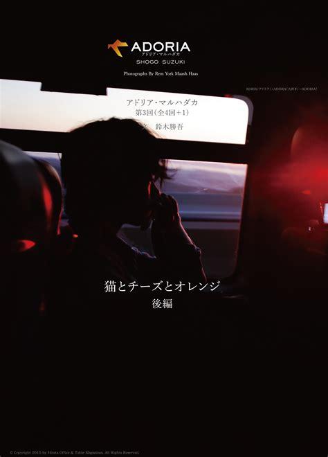 Suzuki Shogo Pin Suzuki Shogo Image Search Results On