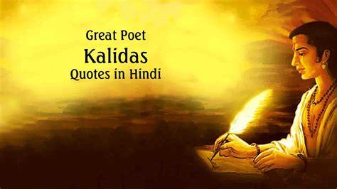 al great poet kalidas quotes  hindi
