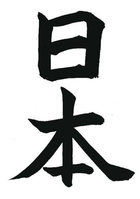 kanji  japannihon answers