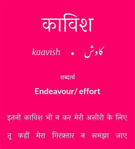 pattern making meaning in hindi best 20 proud meaning in hindi ideas on pinterest who