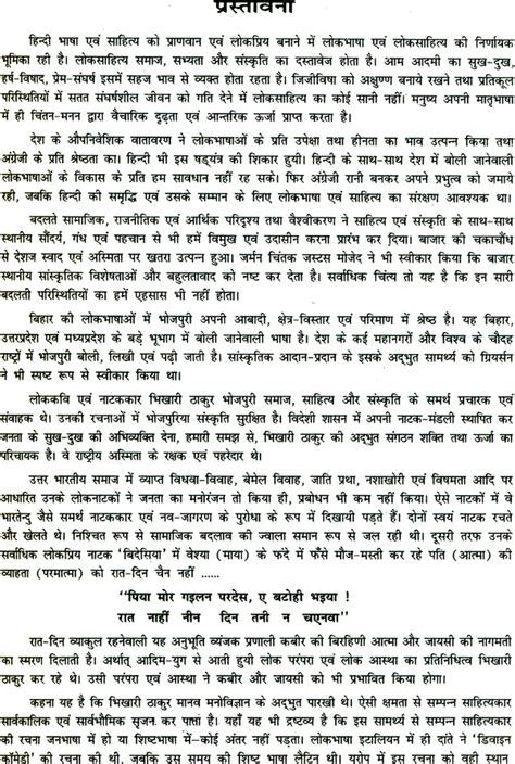 essay on rabindranath tagore in bengali introduction for essay on rabindranath tagore in bengali coursework