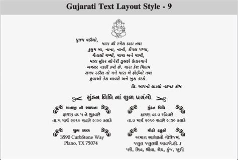 Gujarati Wedding Card Template by Wedding Quotes For Invitations In Gujarati Image Quotes At