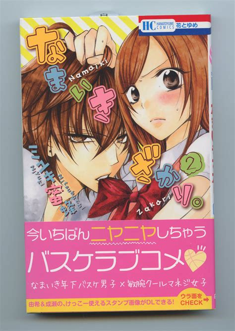 Bloom Cheekiness 05 By Miyuki Mitsubachi currently reading from japan august 2015 of