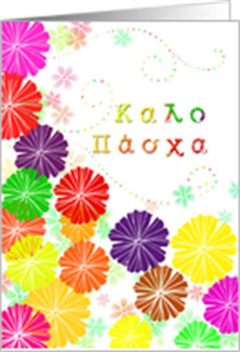 Similiar religious happy easter in greek keywords greek easter cards from greeting card universe m4hsunfo