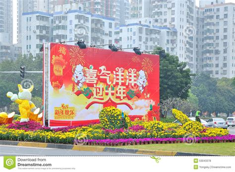 new year in zhuhai the new year flower beds editorial stock photo image