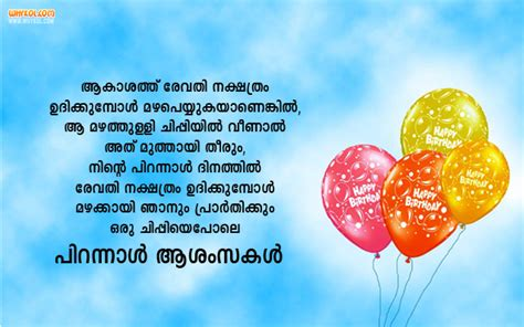 Happy Birthday Wishes In Malayalam Font Lovely Birthday Wishes In Malayalam Whykol