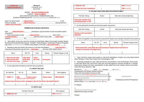 download borang e 2015 newhairstylesformen2014com panduan mengisi borang a documents tips