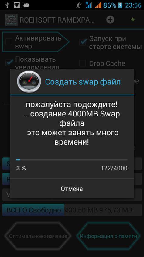 roehsoft swap full version apk download roehsoft ram expander swap v2 10 apkfullapps co zip