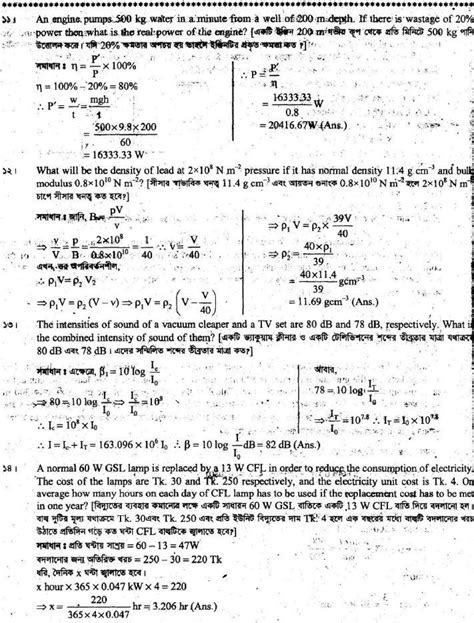 South Mba Admission Test Question by Buet Admission Test Questions And Answers Bangladesh
