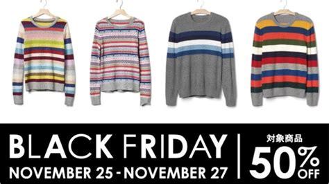 Gap 100 Original 9 gapのセーターが100円 あれもこれも安くなる ブラックフライデー appbank iphone スマホのたのしみを見つけよう