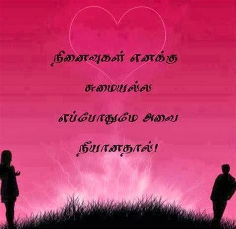 love quotes tamil facebook facebook quotes in tamil quotesgram