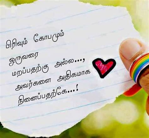 images of love quotes in tamil tamil movie love quotes quotesgram